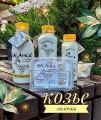 Gala Milk / продукция из козьего молока